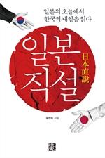 도서 이미지 - 일본직설