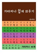 도서 이미지 - 가타카나 쉽게 외우기 (가타가나 46개 낱글자 분석)