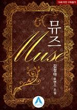도서 이미지 - 뮤즈(MUSE)