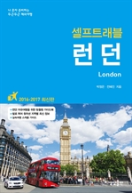 런던 셀프트래블 2017