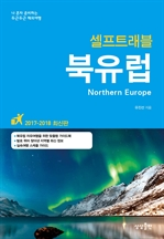 도서 이미지 - 북유럽 셀프트래블 2017