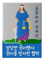 도서 이미지 - 공갈죄의 경계선 : 정당한 권리행사 VS 권리를 빙자한 협박
