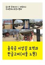 도서 이미지 - 충숙공 이상길 묘역과 한글고비(서울 노원구 중계동)