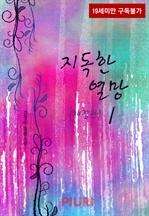 도서 이미지 - 지독한 열망 (개정판) 1/2
