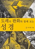 도서 이미지 - 도레의 판화와 함께 보는 성경