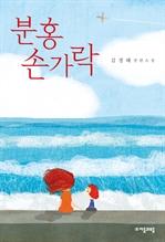 도서 이미지 - 분홍 손가락