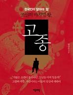 도서 이미지 - 한국인이 알아야 할 조선의 마지막 왕, 고종