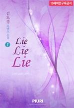 도서 이미지 - Lie Lie Lie 1/2