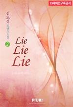 도서 이미지 - Lie Lie Lie 2/2