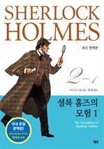 도서 이미지 - 셜록 홈즈의 모험 1