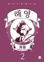 도서 이미지 - 해영 (海營) 2
