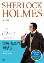 도서 이미지 - 셜록 홈즈의 회상 3 (셜록 홈즈 전집 05-3)