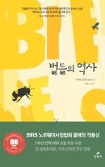 도서 이미지 - 벌들의 역사