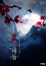 도서 이미지 - [합본] 월하의 붉은 매듭 (전2권/완결)