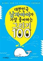 도서 이미지 - 대한민국 남자아이가 가장 좋아하는 그리기 100 Part 4 신나는 여름방학