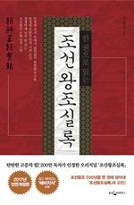 도서 이미지 - 한 권으로 읽는 조선왕조실록 (개정판)