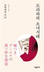 도서 이미지 - 프라하의 소녀시대