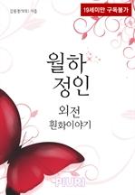도서 이미지 - 월하정인 외전 1 - 훤화이야기