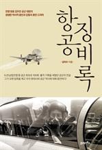 도서 이미지 - 항공 징비록