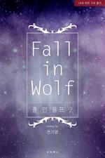 도서 이미지 - 폴 인 울프(Fall in Wolf)