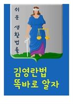 도서 이미지 - 김영란법 똑바로 알자 (부정청탁 및 금품수수 금지법)