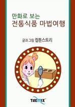 도서 이미지 - 만화로 보는 전통식품 마법여행