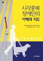 도서 이미지 - 시각중복장애인의 이해와 지도
