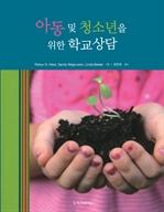 도서 이미지 - 아동 및 청소년을 위한 학교상담