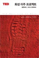 도서 이미지 - 화성 이주 프로젝트