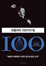 도서 이미지 - 히틀러의 100가지 말