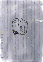 도서 이미지 - [합본] 암향 (전2권/완결)