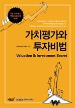 도서 이미지 - 가치평가와 투자비법