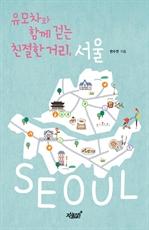 도서 이미지 - 유모차와 함께 걷는 친절한 거리, 서울