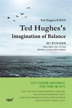 도서 이미지 - 테드 휴즈의 상상력 Ted Hughess Imagination of Balance