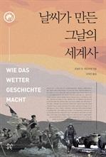 도서 이미지 - 날씨가 만든 그날의 세계사