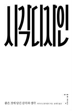 도서 이미지 - 시각디자인