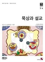 도서 이미지 - 묵상과 설교 2017년 3, 4월호