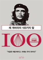 도서 이미지 - 체 게바라의 100가지 말