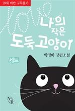 도서 이미지 - [합본] 나의 작은 도둑고양이 (전3권/완결)