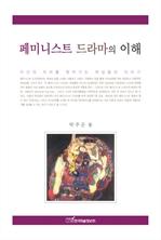 도서 이미지 - 페미니스트 드라마의 이해 (개정판)