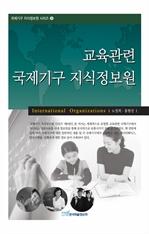 도서 이미지 - 교육관련 국제기구 지식정보원