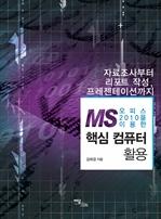 도서 이미지 - MS 오피스 2010을 이용한 핵심 컴퓨터 활용