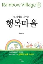 도서 이미지 - 행복마을 Rainbow village