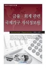 도서 이미지 - 금융·회계 관련 국제기구 지식정보원