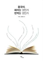 도서 이미지 - 중국어, 해석할 것인가 번역할 것인가
