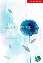 도서 이미지 - Lean On Me