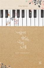 도서 이미지 - [합본] 솔미솔파, 나의 노래 (전2권/완결)