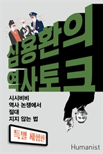 도서 이미지 - 심용환의 역사 토크 : 위안부, 돌아오지 못한 소녀들 (체험판)