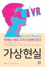 도서 이미지 - 가상현실