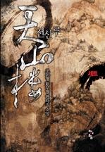 도서 이미지 - [합본] 천산루 (전12권/완결)